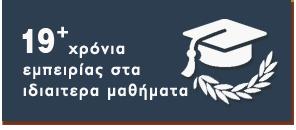 idiaitera mathimata left banner 19